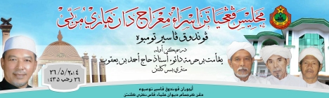 banner madrasah